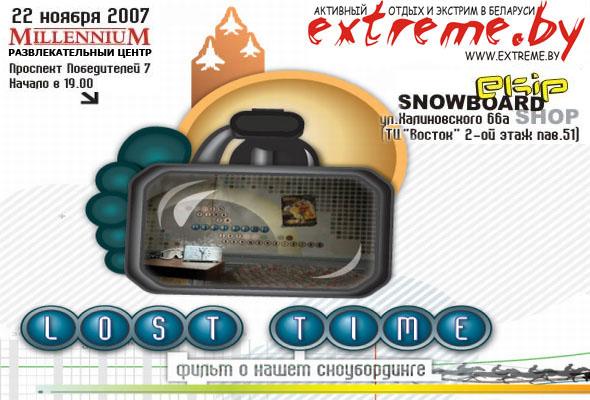 Портал Extreme.by имагазин сноубордического снаряжения ЭКИП представляют премьеру нового фильма орусском сноубординге Lost time + Afterparty